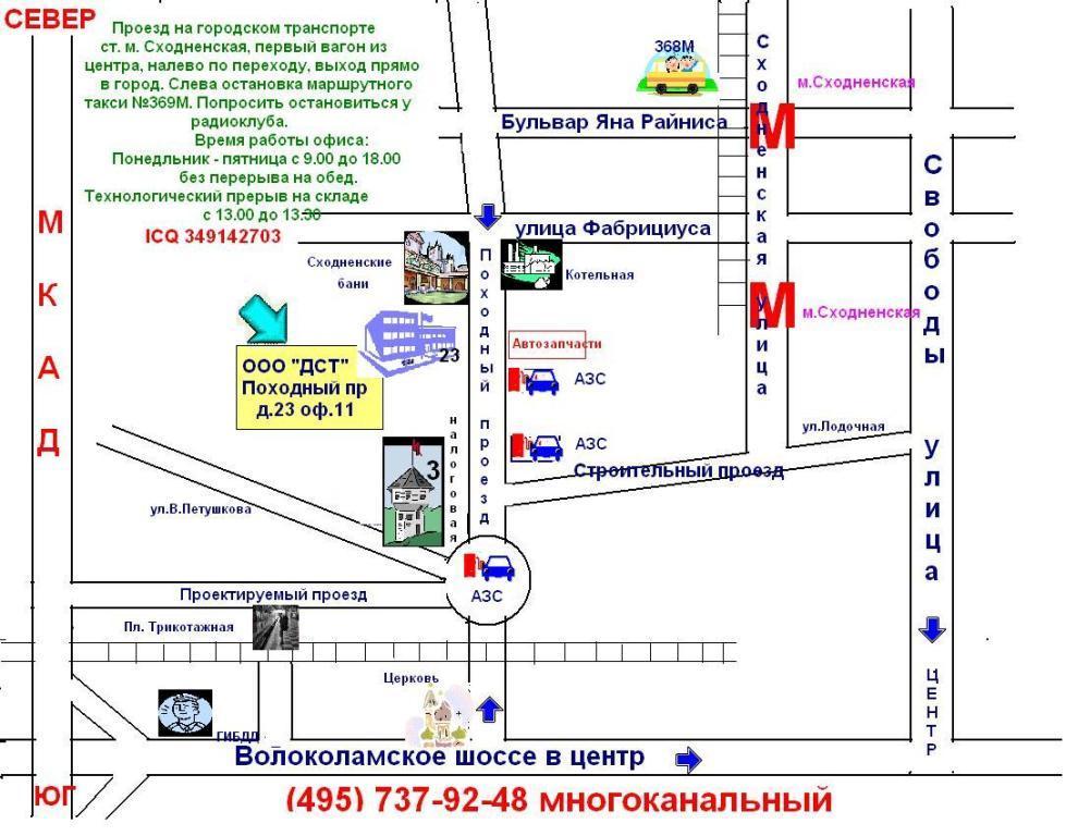 125459, Москва, Походный проезд д.23 оф.11. ст. м. Сходненская первый вагон из центра, маршрутное такси 368 до...